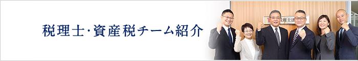 税理士・資産税チーム紹介
